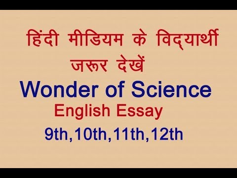 essay  wonder of science     essay nibandh wonderofscience