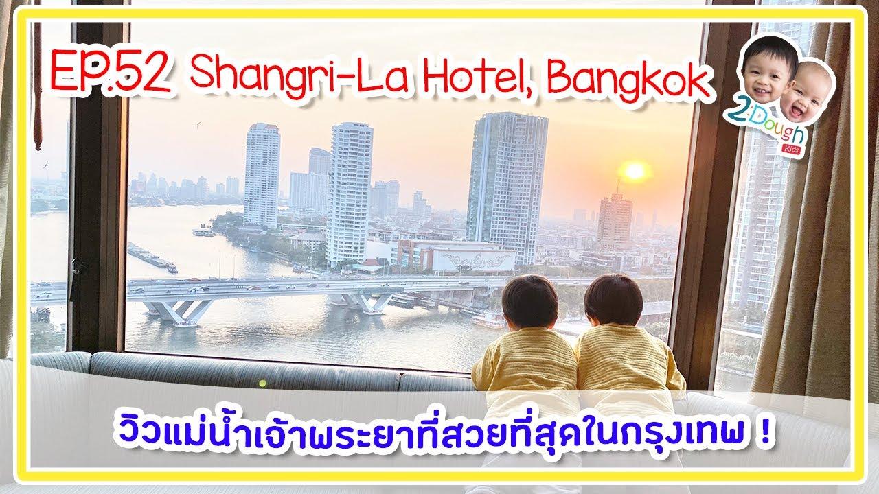 2DoughKids : EP.52 แชงกรี-ล่า โรงแรม 5 ดาว กับวิวแม่น้ำเจ้าพระยาที่สวยที่สุดในกรุงเทพ (30 Jan 2021)