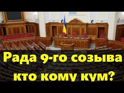 Верховная Рада 9