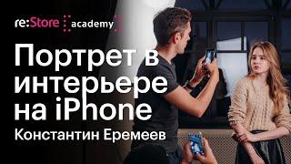 Константин Еремеев: съемка портрета на iPhone в интерьере | фотосъема в студии