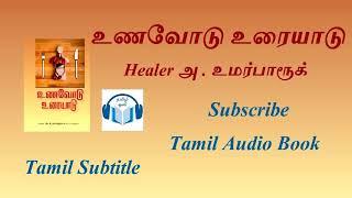 உணவோடு உரையாடு  Unavodu Uraiyadu Tamil Health by Healer அ . உமர்பாரூக் Tamil Audio Book