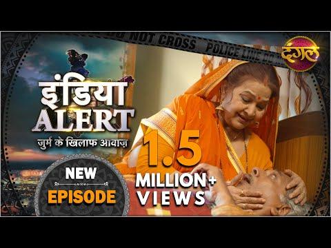 India Alert || New Episode 244 || Maa Ka Sangharsh ( माँ का संघर्ष ) || इंडिया अलर्ट Dangal TV video download
