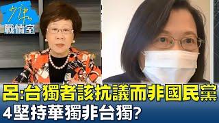 呂秀蓮:台獨支持者該抗議而非國民黨 4堅持華獨非台獨? 少康戰情室 20211022
