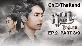 ซีรีส์ลูกผู้ชาย (ภูผา) The Man Series - PhuPha EP.2 ตอนที่ 3/9 | 01-02-62 | Ch3Thailand