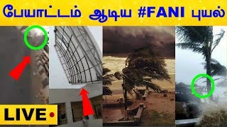 Fani Storm – A Stinging Video | odisa | Cyclone Fani | Pray for all | India