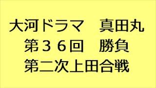 真田丸 ネタバレ 第36回 勝負 第二次上田合戦はこちらです。 ⇒ http:/...