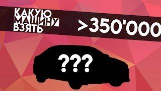 Стоит ли брать Ford Explorer? Авто до 1.5 млн. [ Реальный пробег ]