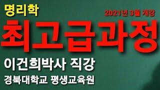 """백산사주TV 2021년 3월 개강 이건희 박사의  """"섭…"""
