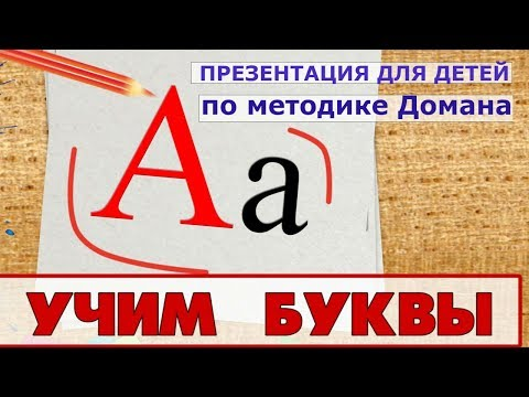 Учим буквы.Буква А. Презентация по методике Домана .