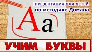 "Учим буквы.Буква ""А"". Презентация по методике Домана ."