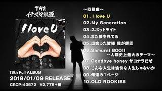THEイナズマ戦隊「I love U」アルバムトレーラー