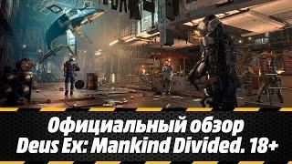 Deus Ex Mankind Divided  продолжения главной киберпанкигры уже в продаже httpbitly2bOrncw Действие Mankind Divided разворачив