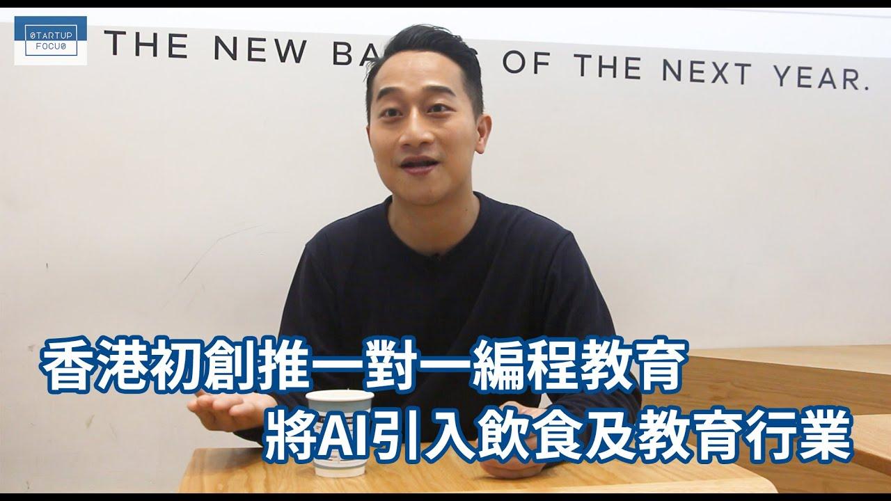 香港初創推一對一編程教育 將AI引入飲食及教育行業