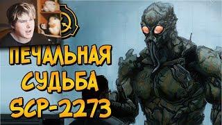 Жизнь и смерть Майора Алексея Белитрова (SCP-2273). Как погиб его мир? РЕАКЦИЯ на звездный капитан