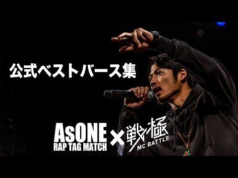 公式ベストバース集/戦極×AsONE 戦クロ4(2019.4.29)