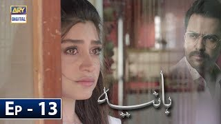Hania Episode 13 - 17th May 2019 - ARY Digital Drama