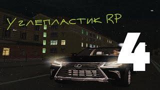 GTA Криминальная Россия Углепластик RP #4