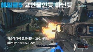 [엑스박스원]-병맛더빙-헤일로5 팀슬레이어 29킬4데스…