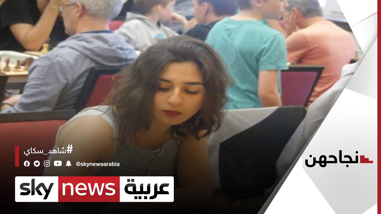 ريتا ياغي.. لاجئة سورية تترك بصمتها على رقعة الشطرنج  #نجاحهن