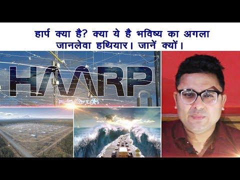 हार्प (HAARP) जो है भविष्य का जानलेवा हथियार..!! HAARP Technology in hindi