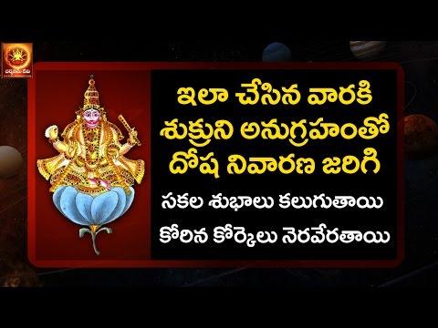 Shukra Graha Dosha Nivarana | శుక్రగ్రహ దోష నివారణ | Remedies for Navagrahalu| Mantra | panchangam