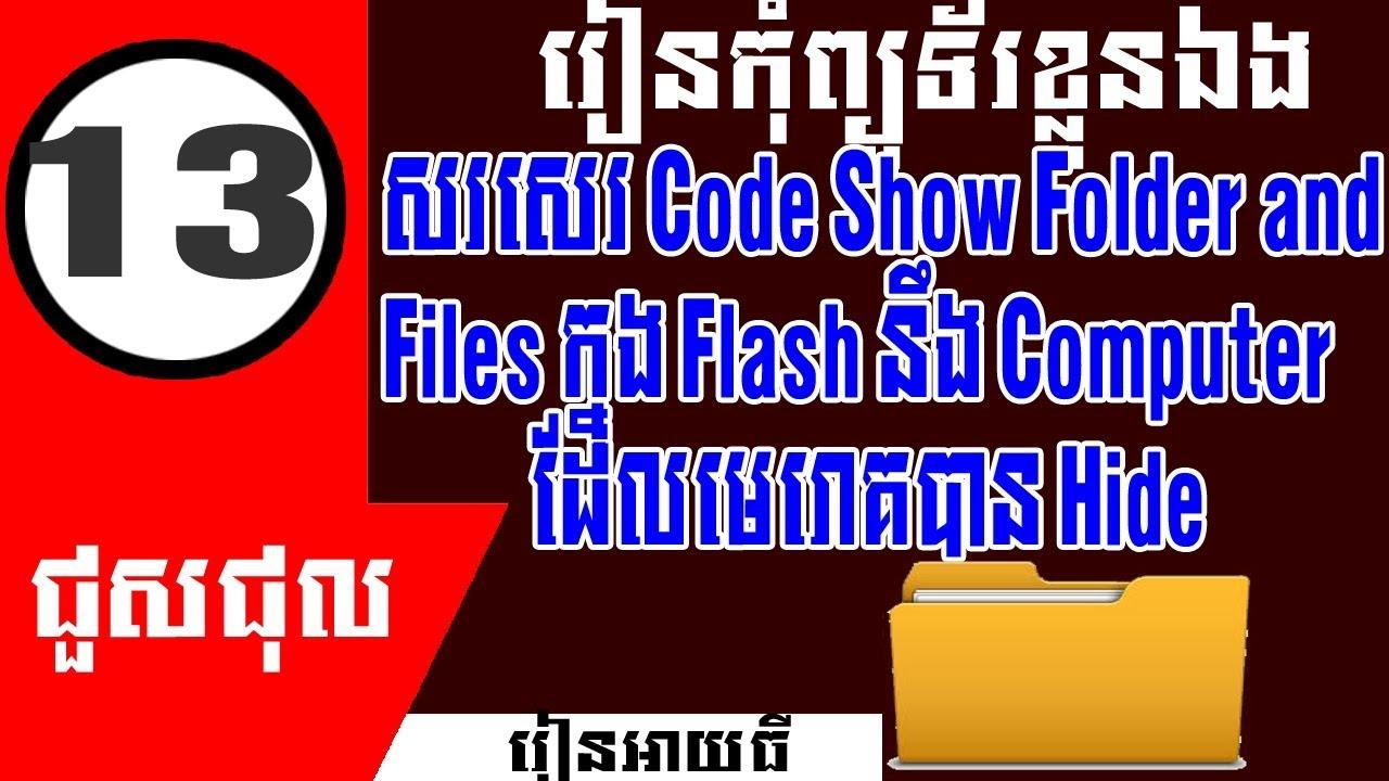 របៀបសរសេរ code បង្ហាញ folder  how to write code show