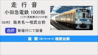 Repeat youtube video 【走行音】もう聞けない!小田急1000形 VVVF未更新車