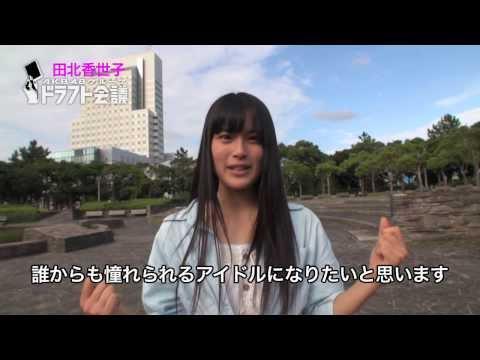 ドラフト候補者プロフィール①:田北香世子