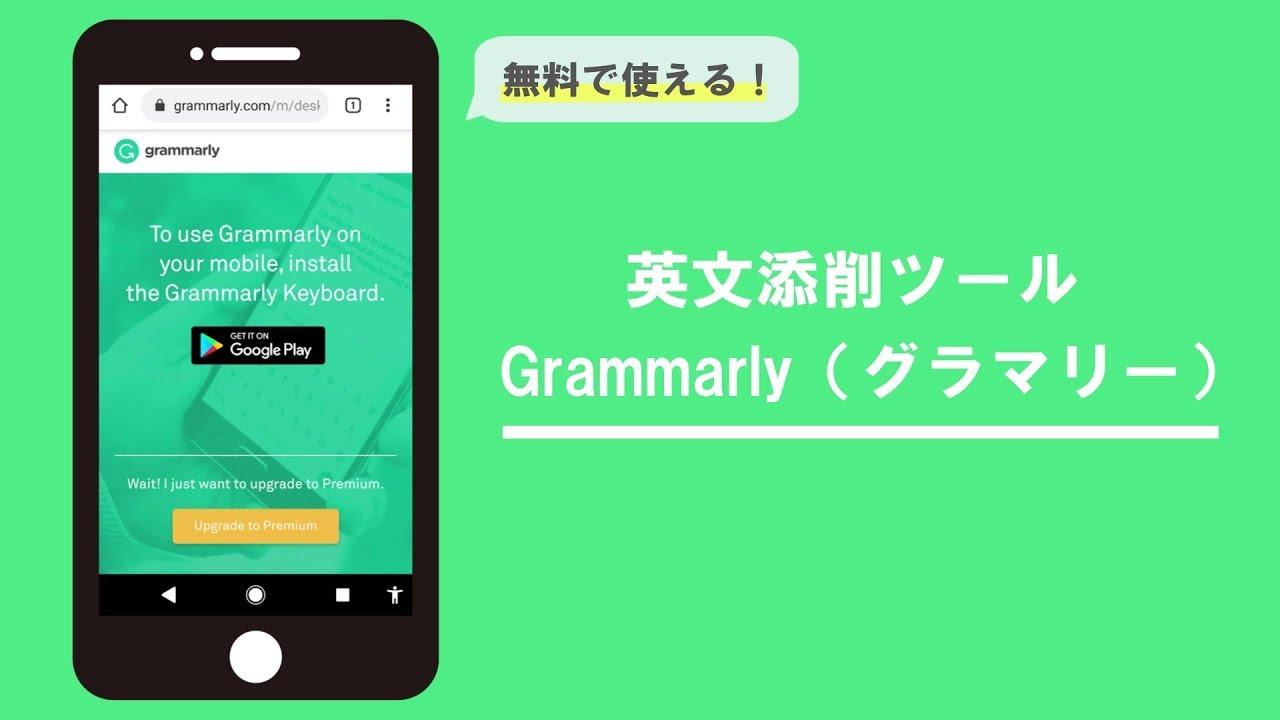 「英作文添削ツール アプリ」の画像検索結果