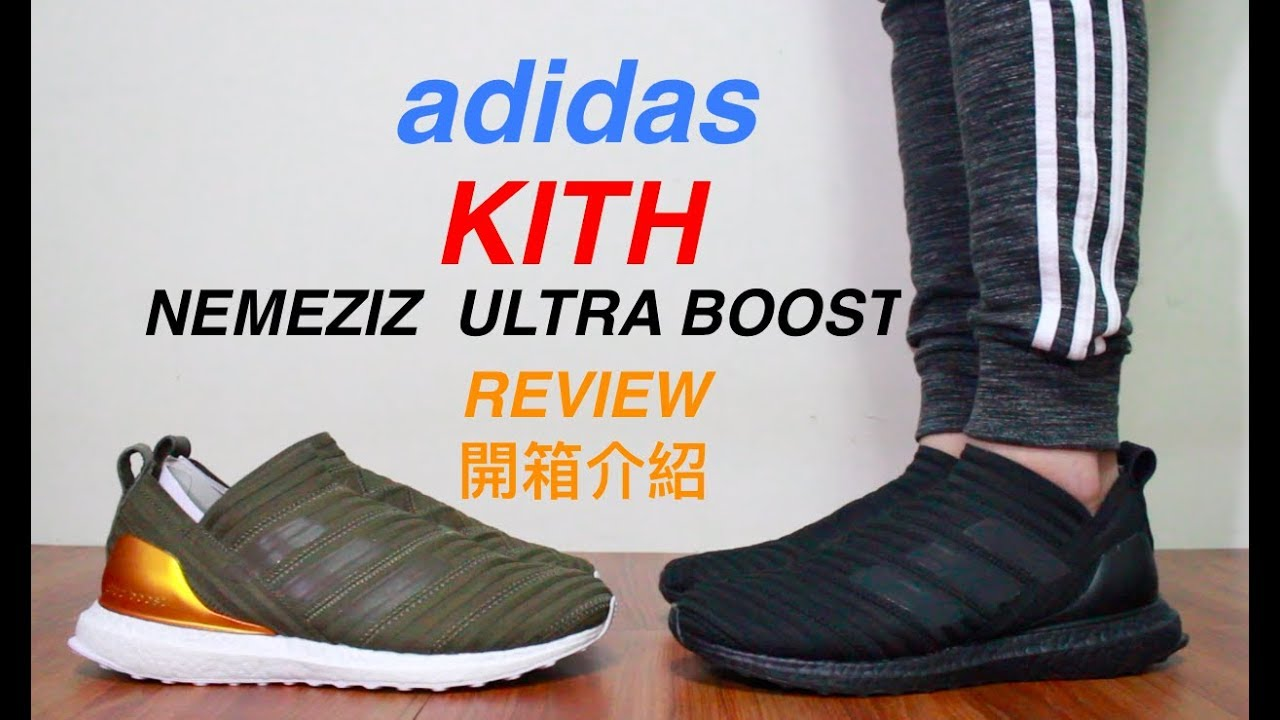 online store a5013 cbfd0 小馬球鞋介紹紐約火紅的KITH來襲adidas x kith NEMEZIZ ultra boost Review B22542