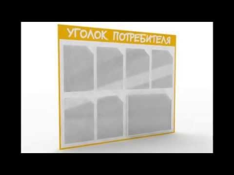 Уголок Потребителя, Уголок Покупателя, Минск