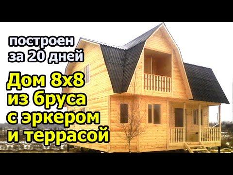 Дом из бруса 8х8 с эркером — под ключ за 20 дней