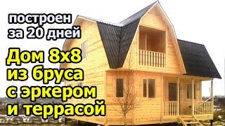 видео строительство домов из бруса под ключ