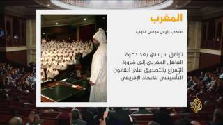 جلسة لانتخاب رئيس مجلس النواب المغربي