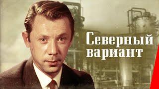 Северный вариант (1974) фильм