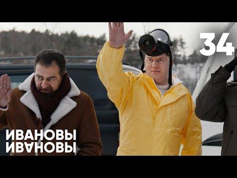 Ивановы - Ивановы   Сезон 2   Серия 34