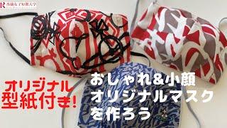 【コロナに負けるな!】おしゃれ&小顔 オリジナルマスクを作ろう!