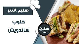 كلوب ساندويش - الشيف سليم النبر
