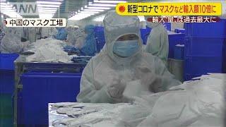 マスクなど繊維製品輸入10倍に急増 96%が中国から(20/05/28)