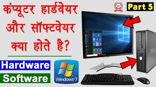 Computer Education Part-5 | Computer Hardware and Software Explain in Hindi - सॉफ्टवेयर और हार्डवेयर