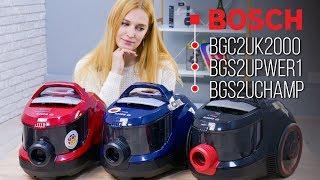 Безмешковые пылесосы Bosch BGC2UK2000 BGS2UPWER1 и BGS2UCHAMP