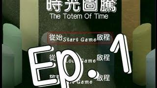 【秋風RPG實況】時光圖騰 The Totem Of Time EP.1 有個怪怪的店長