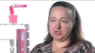 Я Худею! на НТВ. Хлебная диета и уникальный комплекс упражнений от А. Волочковой (4 сезон  2 выпуск)