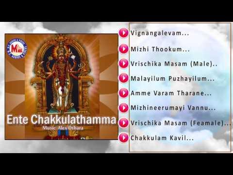 എന്റെ ചക്കുളത്തമ്മ | ENTE CHAKKULATHAMMA | Hindu Devotional Songs Malayalam