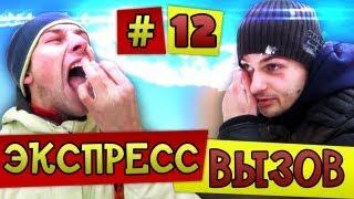 Экспресс вызов #12