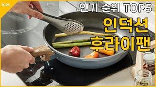 IH 인덕션용 후라이팬 추천 인기 순위 가성비 상품평 …