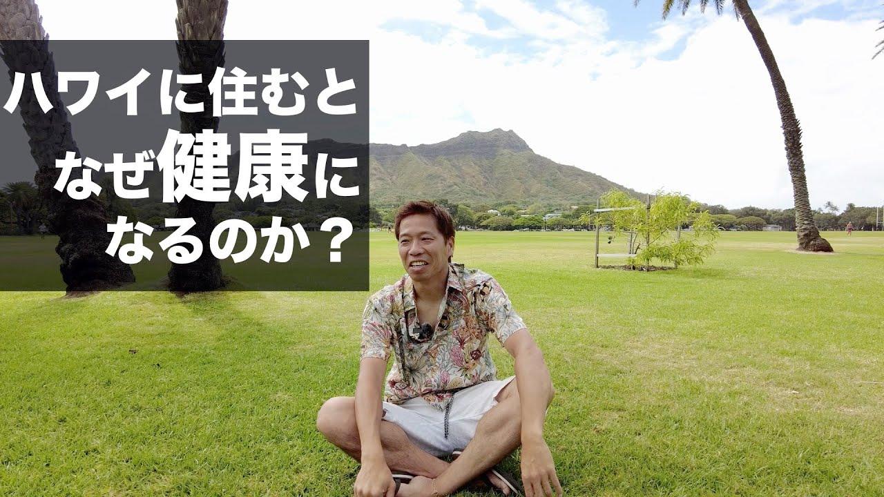 ハワイに住むとなぜ健康になるのか