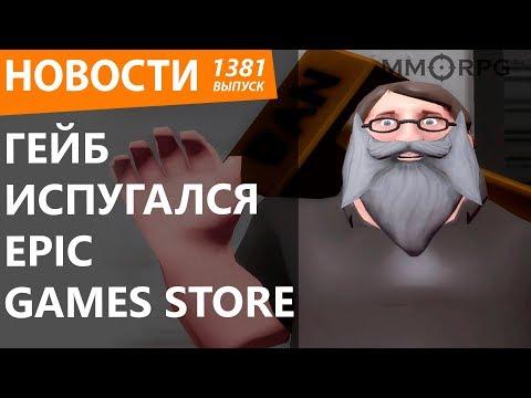 видео: Гейб испугался epic games store. Новости