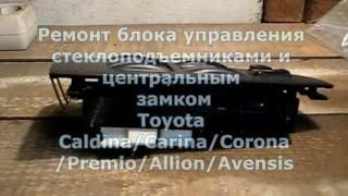 Жөндеу, басқару блогын стеклоподъемниками және орталық құлыппен Toyota Caldina, Carina, Corona, Prem