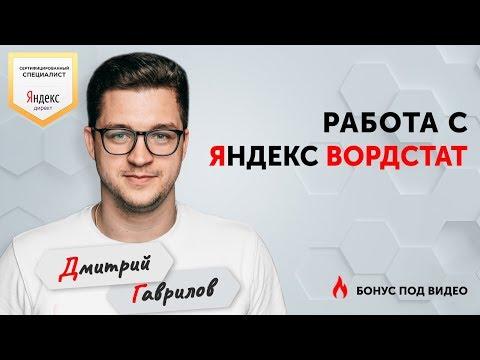 Как бесплатно узнать самые популярные запросы в Яндексе